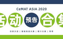 2020年亚洲物流展CeMAT ASIA同期活动已提上日程