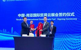 世展新展牽手焦點科技,聯合舉辦中國—南亞貿易云展會