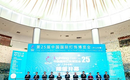 第25届古镇灯博会盛大启幕,2500品牌同台辉映