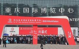 第78屆中國教育裝備展在重慶國博中心啟幕