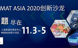 亚洲物流展创新沙龙,探讨行业热点话题