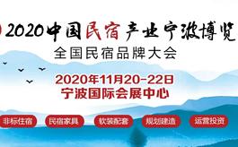 2020年宁波民宿产业展展位全面售罄!
