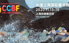 线上线下融合,2020上海童书展展现行业新生态