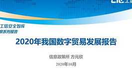 中國數字貿易競爭力穩步提升