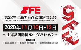 加盟行業年度盛宴,第32屆上海連鎖加盟展開幕在即