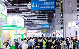 第22届健康天然原料中国展:提前注册,惊喜不断!