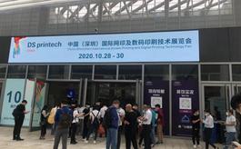 2020深圳網印展匯聚數碼和絲網印刷行業
