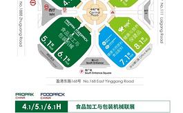 「年度压轴」加工包装行业联展11月燃爆上海