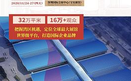 图解第四届深圳新材料展CMF,重要信息汇总