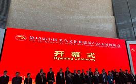 促进文旅产品创新,第15届义乌旅游产品展开幕