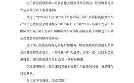 第三届广州新能源车展EVE延期通知