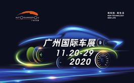广州汽车展即将开幕,38款车型全球首发
