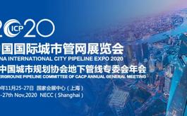 中国城市管网展览会邀您11月汇聚上海