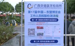 关于中国东盟博览会疫情防控工作总体方案