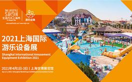 2021年上海游樂設備展預登記現已啟動