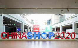 第22届中国零售业博览会开幕,总展览面积约10万平米