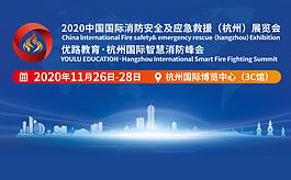 2020杭州消防展及智慧消防峰会11月26-28日在杭博举行