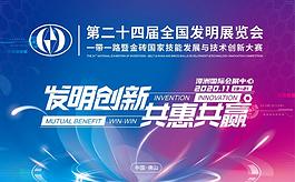 第二十四届全国发明展闭幕,三大奖项获奖名单出炉