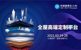 赋能大家居建材行业,2021上海建博会全新发布!