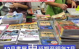 重要通知:香港书展将顺延至2021年7月举行