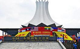 第17届中国-东盟博览会,亮点展区有哪些?