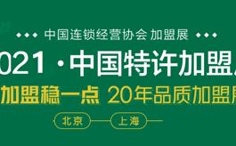 2021年中國特許加盟展上海站時間敲定
