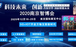 一年一度科技盛會——亞洲物聯網展南京站12月中旬召開