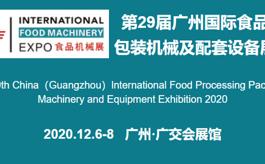 「年终盛会」第29届广州食品机械展IFPE参展攻略