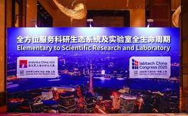 labtech China 2020:共话未来实验室新风向!