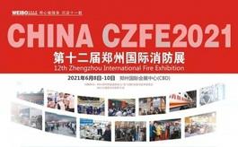 新时代新机遇,第12届郑州消防展明年6月召开
