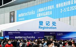 上海汽配展开幕:展会数字化,线上线下融合成焦点