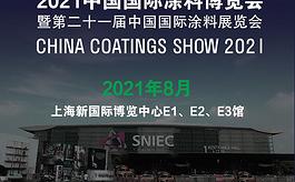 2021年中国国际涂料展规模将扩大
