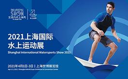 2021年上海水上運動展預登記現已開啟