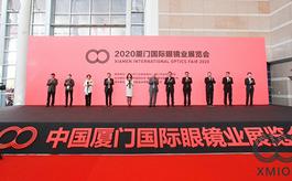 匯聚眼鏡品牌,2020廈門眼鏡展超3萬人次參觀