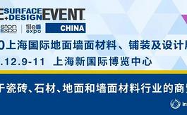 上海地面墻面材料展SURFACES China明日盛大開幕!