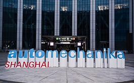 线上线下结合,第16届上海法兰克福汽配展带来新体验