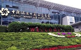 关于进一步支持中国进出口商品交易会提升影响力的通知