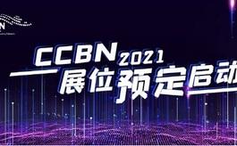 2021中國廣播電視展CCBN展位預訂啟動