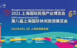 上海民宿展定档2021年4月,跨界破圈共塑产业新生态