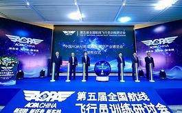首屆南京航展落戶空港國博中心,明年4月啟幕
