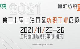 2021上海纺机展定档11月:全球跨境出行复始,纺织业采购黄金复苏