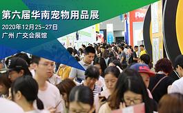 寵物行業全產業鏈年度狂歡——華南寵物展即將開幕