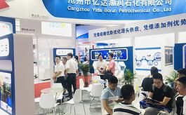 第二十一届中国润滑油展将于2021年6月在上海举办