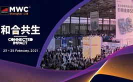 线上线下结合,MWC上海展将于明年二月重返