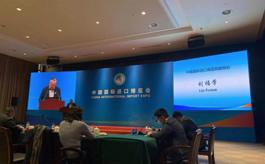 第四届中国国际进口博览会将增设集成电路专区