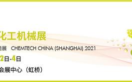 助力展商开拓化工市场,2021上海化工机械展扬帆起航