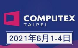 2021年台北电脑展官宣6月初线下回归