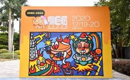 華南地區大型潮流藝術玩具展登陸廣州