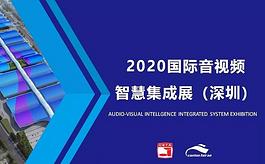2021深圳音视频智慧集成展将与第十九届深圳LED展同期举办