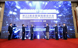 2021中国医院建设展CHCC启动仪式在北京举行